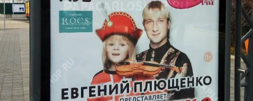 Щелкунчики для гостей нового ледового шоу Евгения Плющенко>