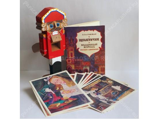 Щелкунчик и мышиный король. Набор открыток 16 шт, 1976 г. Рисунки Г.Дмитриевой к сказке Э.Т.А. Гофмана