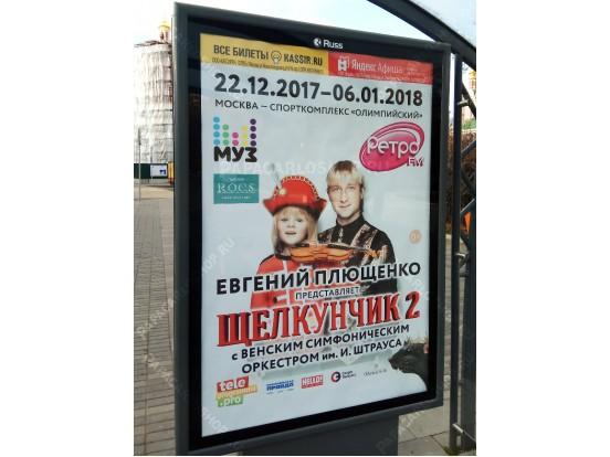 """""""Щелкунчик 2"""". Ледовое шоу Евгения Плющенко, 2017"""
