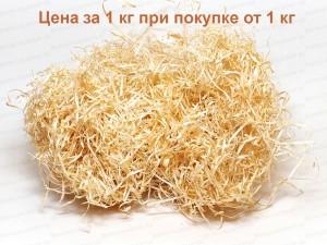 Стружка КЕДРОВАЯ декоративная  - цена за 1 кг при покупке от 1 кг (скидки при объемах)