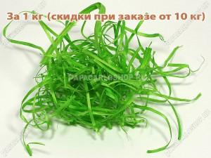 Стружка ЗЕЛЁНАЯ – ПАСХАЛЬНАЯ ТРАВА – цена за 1 кг (скидки от 10 кг)