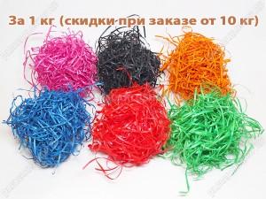 Стружка ЦВЕТНАЯ декоративная – цена за 1 кг (скидки от 10 кг)